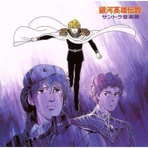 銀河英雄伝説・サントラ音楽集/銀河英雄伝説|bookoffonline