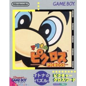 マリオのピクロス/ゲームボーイ|bookoffonline