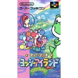 SFC ヨッシーアイランド/スーパーファミコン|bookoffonline