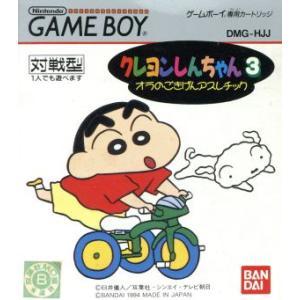 クレヨンしんちゃん3/ゲームボーイ|bookoffonline