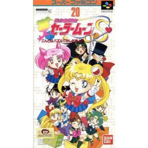 SFC 美少女戦士セーラームーンS こんどはパズルでおしおきよ!/スーパーファミコン|bookoffonline
