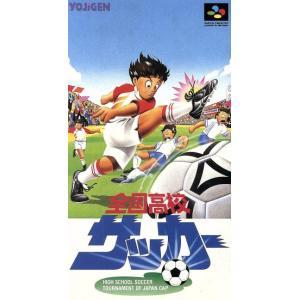 SFC 全国高校サッカー/スーパーファミコン|bookoffonline