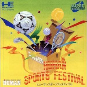 SCD ヒューマンスポーツフェスティバル/PCエンジン|bookoffonline