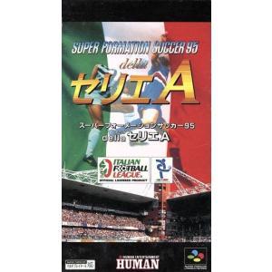 SFC スーパーフォーメーションサッカー'95 della セリエA/スーパーファミコン bookoffonline