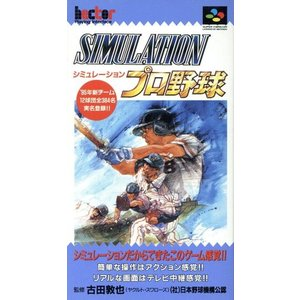 SFC シミュレーションプロ野球/スーパーファミコン bookoffonline