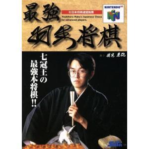 最強羽生将棋/NINTENDO64|bookoffonline