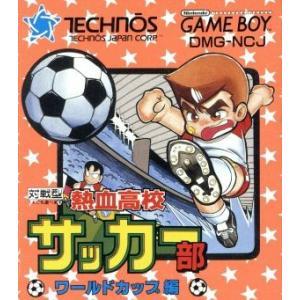 熱血高校サッカー部ワールドカップ編/ゲームボーイ|bookoffonline