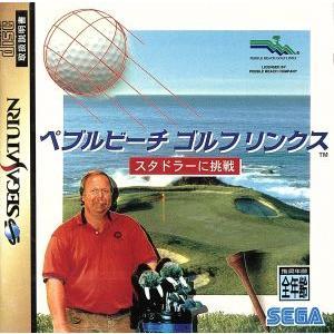 ペブルビーチ ゴルフリンクス スタドラーに挑戦/セガサターン bookoffonline