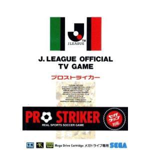MD Jリーグ プロストライカー/メガドライブ|bookoffonline