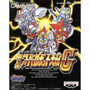 第2次スーパーロボット大戦G/ゲームボーイ|bookoffonline