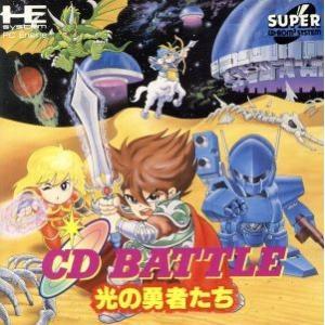 SCD CDバトル 光の勇者たち/PCエンジン|bookoffonline