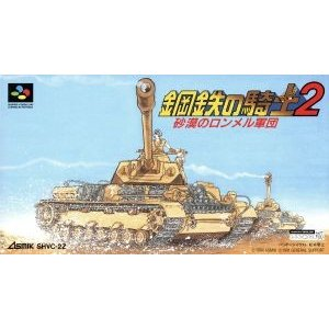 {SFC}鋼鉄の騎士2 砂漠のロンメル軍団 19940128