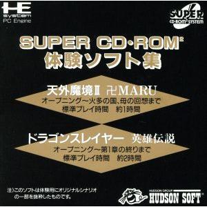 SCD スーパーCD ROM2 体験ソフト集/PCエンジン