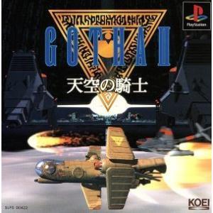 GOTHAII(ゴータ)天空の騎士/PS bookoffonline