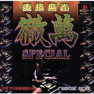 本格麻雀徹萬SPECIAL(スペシャル)/PS bookoffonline