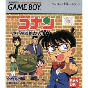 名探偵コナン 地下遊園地殺人事件/ゲームボーイ|bookoffonline