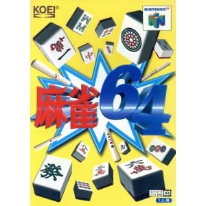 麻雀64/NINTENDO64|bookoffonline