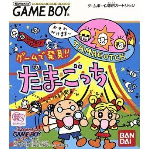 ゲームで発見!!たまごっち/ゲームボーイ|bookoffonline
