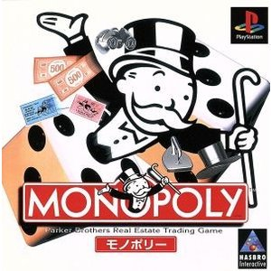 モノポリー/PS|bookoffonline