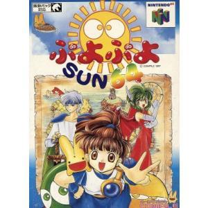 ぷよぷよSUN64/NINTENDO64|bookoffonline