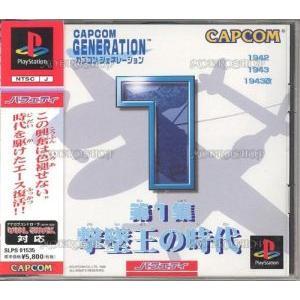 カプコン ジェネレーション第1集 撃墜王の時代/PS|bookoffonline