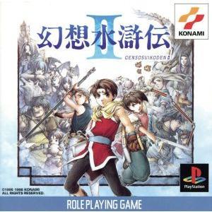 幻想水滸伝II/PS|bookoffonline