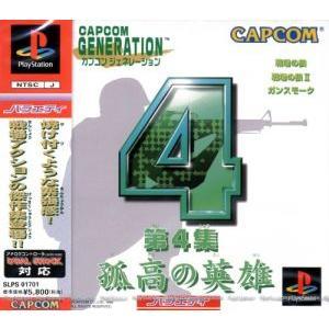 カプコン ジェネレーション第4集 孤高の英雄/PS bookoffonline