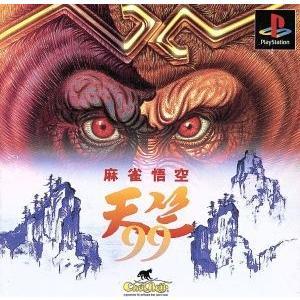 麻雀悟空 天竺'99/PS bookoffonline