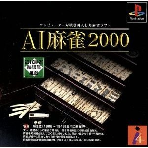 AI麻雀2000/PS|bookoffonline