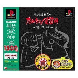 雀牌遊戯'99 たぬきの皮算用(再販)/PS bookoffonline