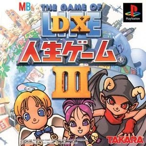 DX人生ゲームIII/PS|bookoffonline