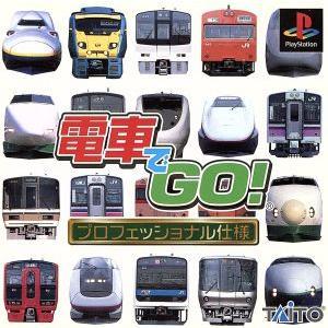電車でGO! プロフェッショナル仕様/PS|bookoffonline