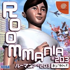 ROOMMANIA#203(ルーマニア)/ドリームキャスト|bookoffonline