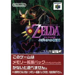 ゼルダの伝説 ムジュラの仮面/NINTENDO64|bookoffonline