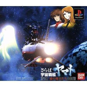 さらば宇宙戦艦ヤマト 愛の戦士たち/PS|bookoffonline