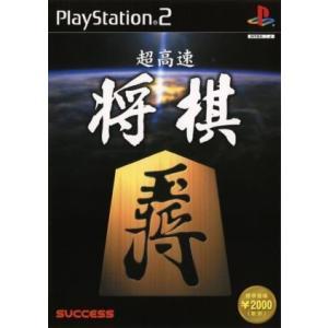 超高速将棋/PS2|bookoffonline