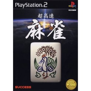 超高速麻雀/PS2|bookoffonline