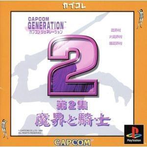 カプコン ジェネレーション第2集 魔界と騎士(再販)/PS bookoffonline