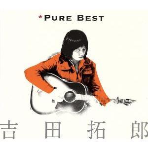 Pure Best/吉田拓郎|bookoffonline