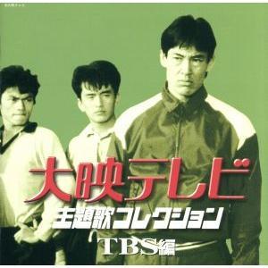 大映テレビ主題歌コレクション 〜TBS編〜/(オムニバス) bookoffonline