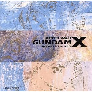 中古CDアルバム 機動新世紀ガンダムX SIDE.1の商品画像|ナビ
