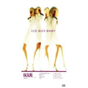 冷たくしないで/ICE BOX BABY