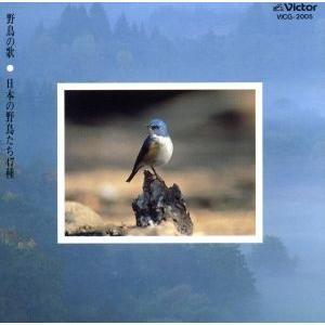 野鳥の歌/(BGM)の商品画像