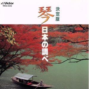 決定版 琴 日本の調べ/(オムニバス)