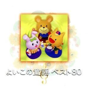<PRIME BOX> よいこの童謡ベスト80/(童謡/唱歌)