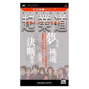 ビズ体験シリーズ 起業道/PSP bookoffonline