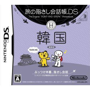 旅の指さし会話帳DSシリーズ3 韓国/ニンテンドーDS|bookoffonline