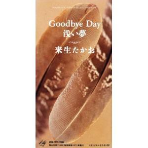 【8cm】Good bye Day/来生たかお