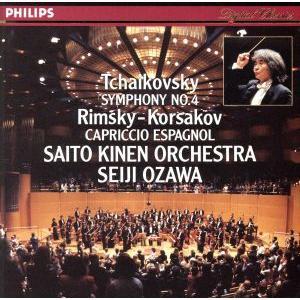 チャイコフスキー:交響曲第4番/小澤征爾,サイトウ・キネン・オーケストラ
