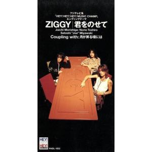 【8cm】君をのせて/ZIGGY